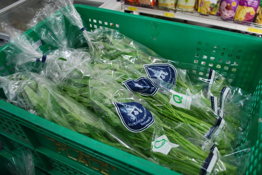 ซื้อผักกลับบ้าน