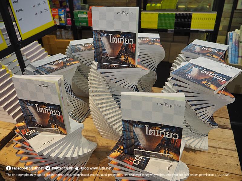 หนังสือท่องเที่ยวโตเกียว