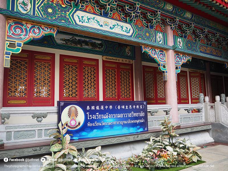 โรงเรียนมังกรกมลาวาสวิทยาลัย 泰國龍蓮中學