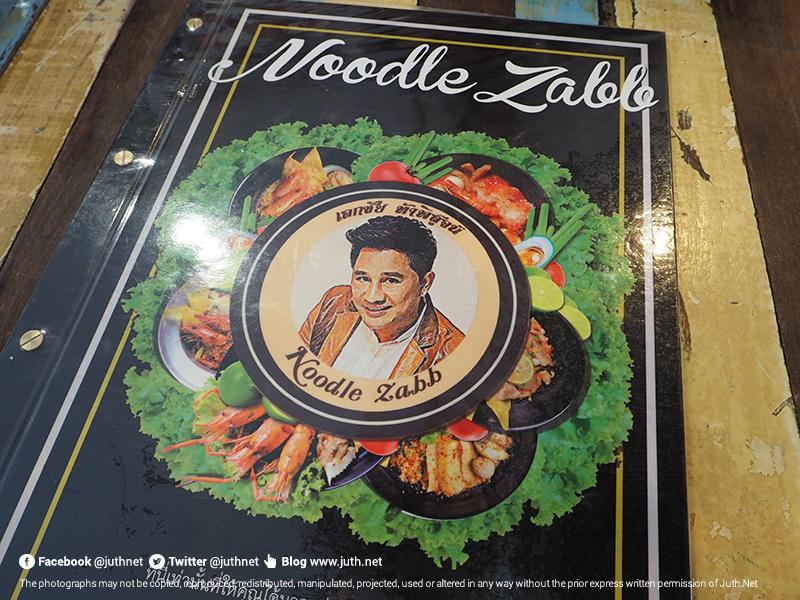 ร้านก๋วยเตี๋ยวท้าพิสูจน์ (Noodle Zabb) หาดใหญ่
