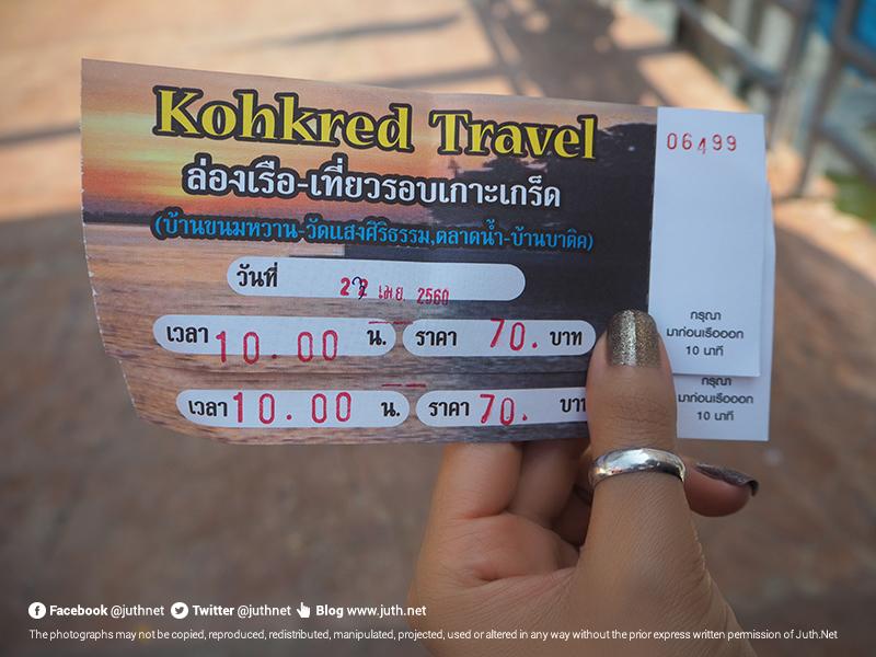 ตั๋วนั่งเรือเที่ยวรอบเกาะ